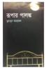 Rupar Palongko By Humayun Ahmed