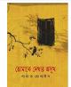 Tomake Dekhar Oshukh By Sadat Hossain