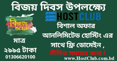 Unlimited Web hosting with free Domain Only TK.2995 for the year / আনলিমিটেড ওয়েব হোস্টিং সাথে ফ্রি ডোমেইন মাত্র   ২৯৯৫ টাকা  বছরে ,