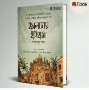 ইসলামের ইতিহাস : নববী যুগ থেকে-DR. MD IBRAHIM ASH SH