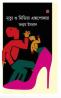 মৃত্যু ও মিডিয়া এক্সপোজার - তন্ময় ইমরা