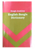 Bangla Academy English- Bangla Dictionary