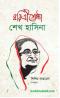 Dhoritreesrestha Sheikh Hasina