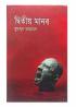 Ditiyo Manob By Humayun Ahmed
